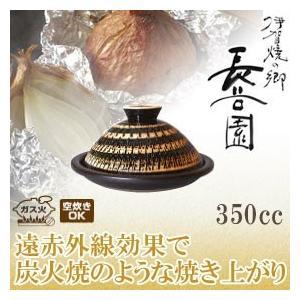 長谷園 ふっくらさん 黒らく 中 ND-09(鍋、グリル)|sun-wa