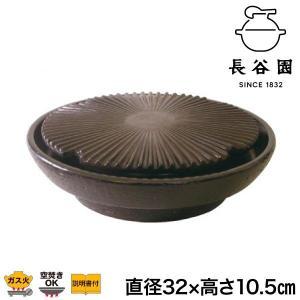 長谷園 伊賀焼 やきやきさん 大 ND-18(鍋、グリル)|sun-wa