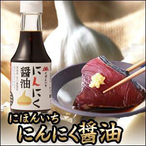 岡直三郎商店 にほんいち にんにく醤油 150ml|sun-wa