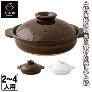 長谷園 伊賀土鍋 アメ釉 中 NM-32 sun-wa