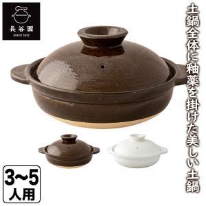 長谷園 伊賀土鍋 アメ釉 大 NM-33 sun-wa