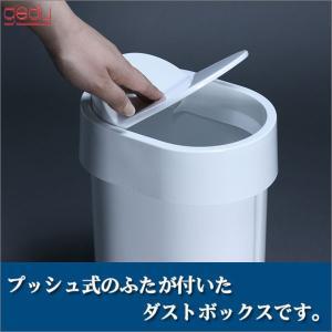 ゴミ箱 おしゃれ  ダストボックス ゲディ gedy  No8009|sun-wa