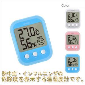 ドリテック デジタル温湿度計 オプシスプラス O-251WT|sun-wa