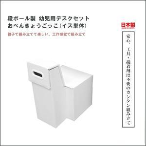 マツダ紙工業 幼児用デスクセット(イス単体) obenkyou-Chair