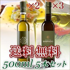 最高級オリーブオイル キンタ・ド・ビスパード・リザーブ&キンタ・ド・コア 各500ml 5本セット|sun-wa