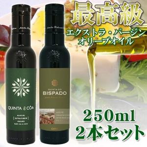 最高級オリーブオイル キンタ・ド・ビスパード・リザーブ&キンタ・ド・コア 各250ml 2本セット|sun-wa