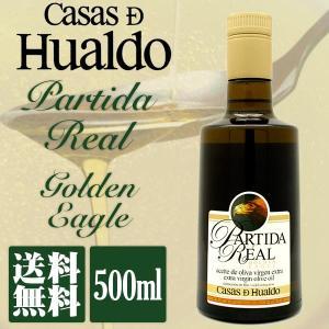 【予約注文 2019年2月下旬発送予定】最高級エキストラヴァージンオリーブオイル カサス・デ・ウアルド パルティーダ・レアル Partida Real Golden Eagle 500ml|sun-wa