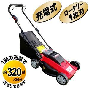 充電式芝刈り機 キーパーモアー PGK-3700 sun-wa