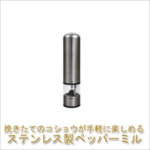 ドリテック 光るペッパーミル PM-106SV|sun-wa