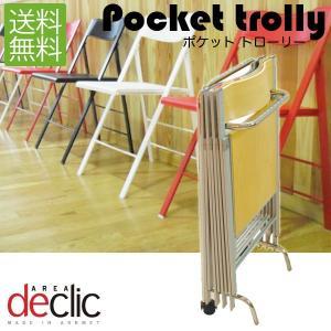 旧商品 エリア デクリック ポケットトローリー Pockettrolley 正規品|sun-wa