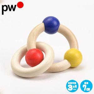 プラウンハイマー PWナチュラルリング PW202130 知育玩具|sun-wa