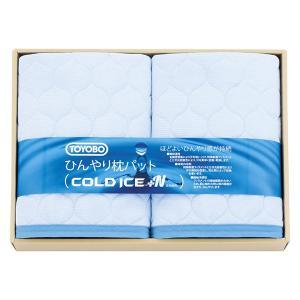 ひんやり枕パット2P(コールドアイス+N生地使用) 5544 R16005 (お歳暮 ギフト 201...