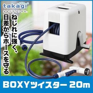 ホースリール 20m タカギ BOXYツイスター 20m RC220TNB sun-wa