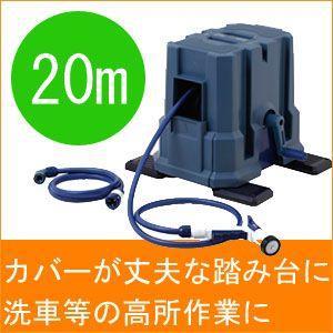 ホースリール 20m タカギ オーロラSTEP20m RG220TNB|sun-wa