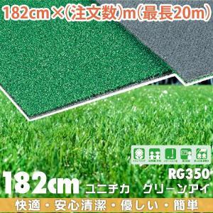 人工芝 グリーンアイ RG350 182cm|sun-wa