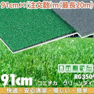 人工芝 グリーンアイ RG350 91cm|sun-wa