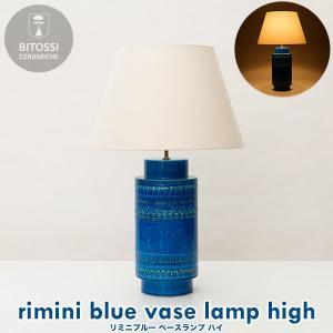 BITOSSI(ビトッシ) リミニブルー ベースランプ テーブルランプ ハイ riminiblue-lump-high アルド・ロンディ Aldo Londi|sun-wa