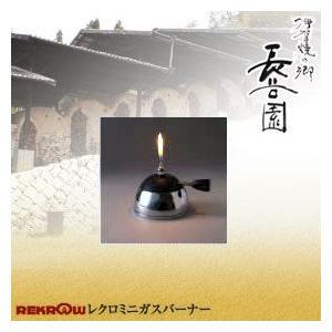 レクロ ミニガスキャンドルコンロ RK4501(ガステーブル、コンロ)