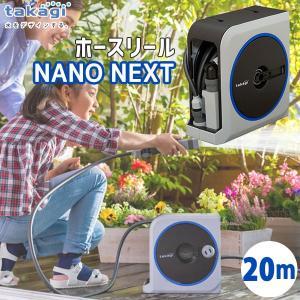 タカギ NANO NEXT 20m  確かな品質と豊富な品揃えで園芸散水用品のトップシェアを誇るタカ...