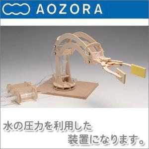 あおぞら ダ・ヴィンチ ロボットアーム Robotarm|sun-wa