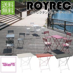 Talenti(タレンティ) ロイレクタンギュラーテーブル ROYREC 正規品 イタリア製|sun-wa