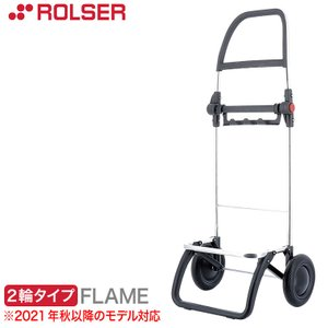 ロルサー社製カート NS フレーム 2輪タイプ ロジック2 フレーム単品 RS-LOGIC2|sun-wa