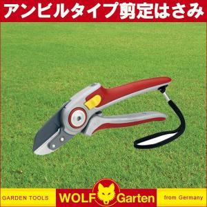 ウルフガルテン アンビルタイプ剪定はさみ RS5000|sun-wa