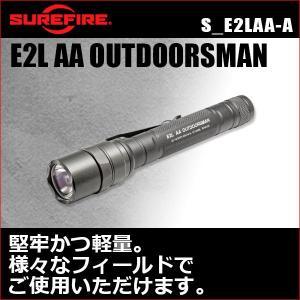 旧商品 SUREFIRE E2L AA OUTDOORSMAN (正規輸入品・保証付・生涯保証) S_E2LAA-A|sun-wa