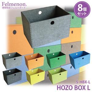 フェルメノン HOZO BOX L 2個セット S-HBX-L|sun-wa