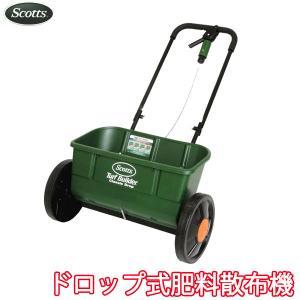 スコッツ ドロップ式肥料散布機 アキュアグリーン3000 SAG-3000|sun-wa