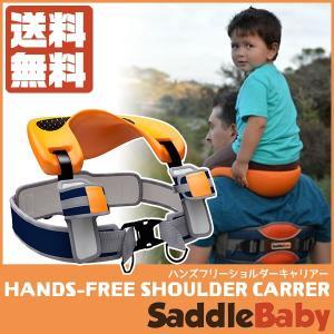 HOPPL(ホップル) SaddleBaby original(サドルベビー オリジナル) ショルダーキャリー 肩車 SB-original|sun-wa