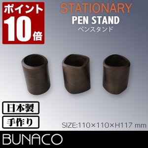 BUNACO 鉛筆立て Pen stand SB-P856|sun-wa