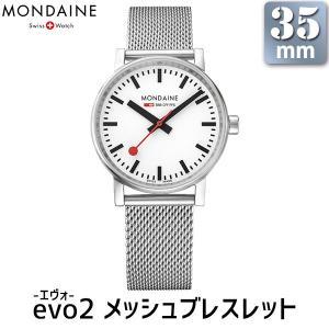 【9/16-21はポイント最大17倍!】Mondaine モンディーン SBB エヴォ2 35mm メッシュブレスレット 腕時計 リストウォッチ レディース メンズ SBBR35-ME|sun-wa