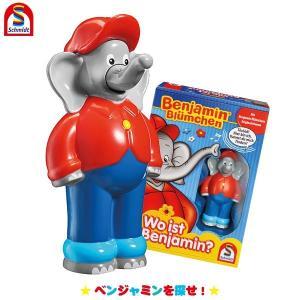 Schmidt シュミット ベンジャミンを探せ! SC0580 知育玩具|sun-wa