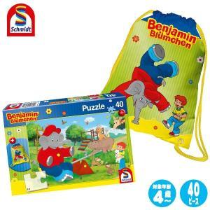 Schmidt シュミット パズル・ベンジャミンと公園 (ナップサック付) SC6262 知育玩具|sun-wa