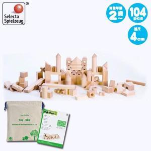 セレクタ BLOCKS・グランドセット SE0004(積木) 知育玩具|sun-wa