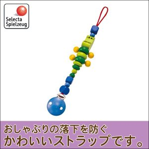 セレクタ おしゃぶりホルダー・クロコ SE1380 知育玩具|sun-wa