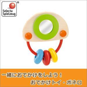 セレクタ おでかけトイ・ポネロ SE1469 知育玩具|sun-wa