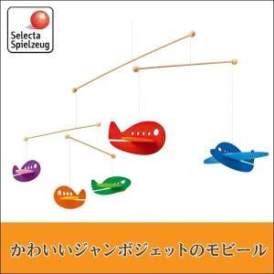 セレクタ モビール・ジャンボジェット SE60002 知育玩具|sun-wa