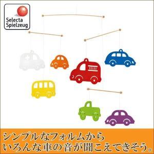 セレクタ モビール・くるま SE60003 知育玩具|sun-wa