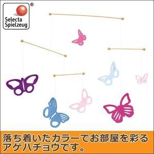 セレクタ モビール・スワローテイル SE60004 知育玩具|sun-wa
