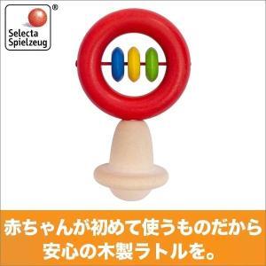 SELECTA セレクタ ラトル・ギレロ SE61010|sun-wa