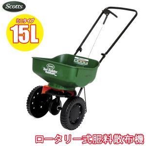 スコッツ ロータリー式肥料散布機 エッジガードミニ SEG-1500M|sun-wa