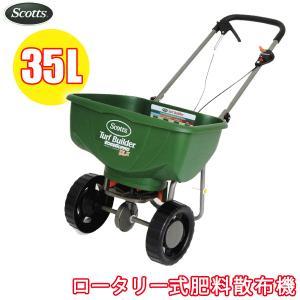 スコッツ ロータリー式肥料散布機 デラックスエッジガード SEG-3500DX|sun-wa