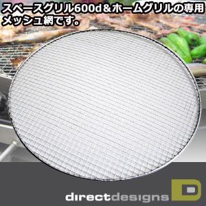 ダイレクトデザイン スペースグリル600d&ホームグリル専用メッシュ網|sun-wa