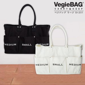 VegieBAG LARGE ベジバッグ ラージ SI-201|sun-wa