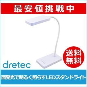 ドリテック LEDスタンドライト SL-117WT|sun-wa