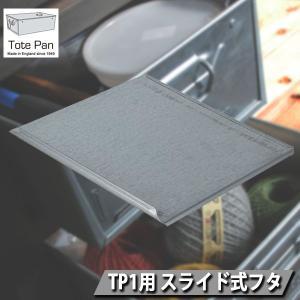トートパン Slide - on Lid For TP1用スライドフタ SL1|sun-wa