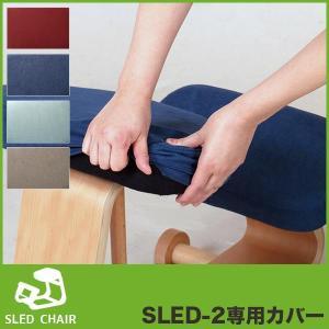 【安心の正規品】スレッドチェア-2用カバー(SLED CHAIR) SLED-2-cover-NV|sun-wa