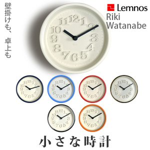 RIKI WATANABE(リキ ワタナベ) Lemnos レムノス 小さな時計 smallclock|sun-wa